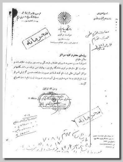 """Az iráni Tudományos, Kutatási és Technológiai Minisztérium fejlécével 2006 november 2-án kiadott levél, amelyben a Payame Noor Egyetem Központi Védelmi Hivatala azt közölte a regionális szervezeteivel, miszerint az a hivatalos irányelv, hogy """"A bahá'í-ok nem iratkozhatnak be az egyetemekre és a felsőoktatási központokba"""", és """"amennyiben már beiratkoztak, ki kell őket zárni"""". © Bahá'í Nemzetközi Hírszolgálat news.bahai.org"""